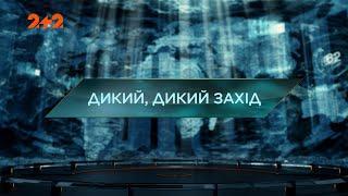 Дикий, дикий Захід — Загублений світ. 5 сезон. 5 випуск