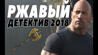 ПРЕМЬЕРА 2018 ВЫНЕСЛА ЮТУБ [ РЖАВЫЙ ] Русские детективы 2018 новинки, фильмы 2018 HD