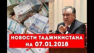 Новости Таджикистана и Центральной Азии на 07.01.2018