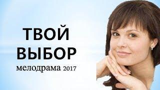 ДОБРЫЙ ФИЛЬМ ДЛЯ ОТДЫХА! - Идеальный дар. Русские мелодрамы 2016, Русские фильмы 2016