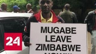 Противники Мугабе вышли на массовый митинг в Хараре - Россия 24