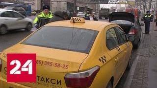 В Москве продолжается борьба с нелегальными такси - Россия 24