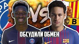 Барселона и ПСЖ обсудили обмен - Неймар на Дембеле. Реал готовит рекордный трансфер
