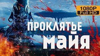 Проклятие Майя / 1080p / Мистика / Остросюжетный триллер / Приключения / Фантастика / Боевик /