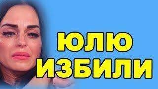 ИЗБИТАЯ ЕФРЕМЕНКОВА В БОЛЬНИЦЕ! ДОМ 2 НОВОСТИ ЭФИР 15 июля, ondom2.com