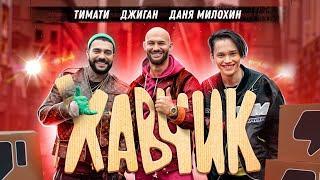 Тимати, Джиган, Даня Милохин - Хавчик (Премьера клипа, 2020)