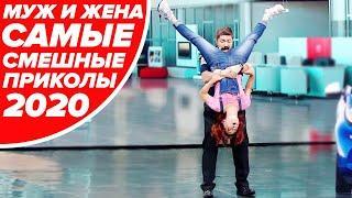 МУЖ и ЖЕНА - Одна САТАНА! Лучшие ПРИКОЛЫ за 2020 год - Дизель Шоу | ЮМОР ICTV