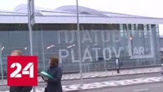 В новом ростовском аэропорту приземлился первый самолет - Россия 24