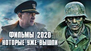 Фильмы 2020 которые вышли в хорошем качестве/Ожидаемые фильмы 2020