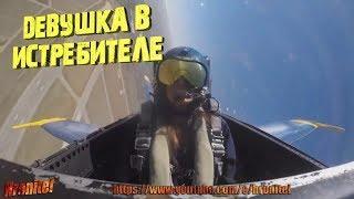 Первый полёт девушки на истребителе!