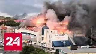 Во Владивостоке горит крупнейший торговый центр города - Россия 24