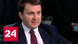 Максим Орешкин: экономика России выходит на новую траекторию роста - Россия 24
