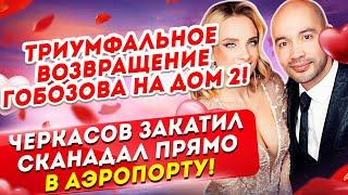 Скандал с Черкасовым. Возвращение Гобозова. Дом 2 Новости и Слухи (6.04.2021).