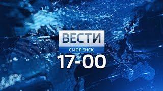 Вести Смоленск_17-00_13.11.2019