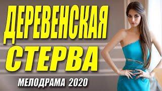 Фильм о любви на селе   ДЕРЕВЕНСКАЯ СТЕРВА @ Русские мелодрамы 2020 новинки HD 1080P