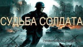 Военные фильмы 2016 Особое задание - Новые русские фильмы о войне