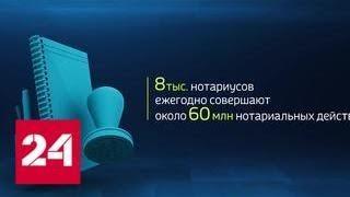 Россия в цифрах. Как работает нотариат в России - Россия 24