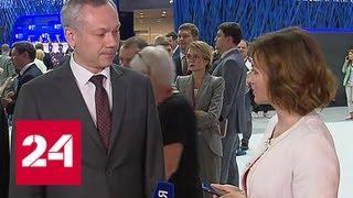 Андрей Травников: особенность работы на форуме в этом году - широкий спектр проектов - Россия 24