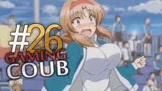 Gaming Coub лучшее 26. Подборка видео приколов  февраль 2018 /BEST GAME COUB #26