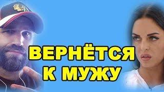 ЕФРЕМЕНКОВА ВЕРНЁТСЯ К МУЖУ! ДОМ 2 НОВОСТИ ЭФИР 10 июня, ondom2.com