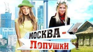 Отличная комедия Москва - Лопушки Фильм HD комедия Comedy movie Moscow lopushki