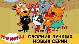 Три Кота | Сборник лучших новых серий | Мультфильмы для детей