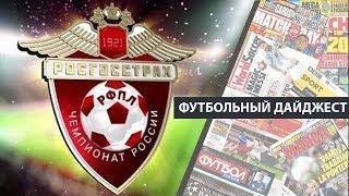 Чемпионат России вернулся,Модричу грозит до 6 лет тюрьмы | Футбольный дайджест