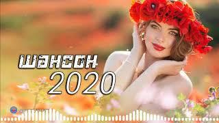 Шансон 2020/2021 - Супер хиты Шансона 2020 Классные песни!!! ШАНСОН 2020
