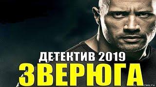 Фильм Боевик  - ЗВЕРЮГА зарубежные боевики 2019 в HD качестве!!!
