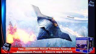 Удар «Охотника»: Новый Тяжёлый Ударный Беспилотник России ➨ Новости мира ProTech