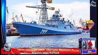 Гроза крылатых ракет «Адмирал Макаров» ➨ Новости мира ProTech