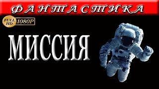 """Научная фантастика 2017 """"МИССИЯ"""" новые фильмы"""
