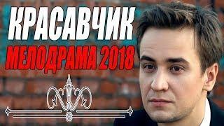 ПРЕМЬЕРА 2018 ВЖАРИЛА ДАМ { КРАСАВЧИК } Русские мелодрамы 2018 новинки, фильмы 2018 HD