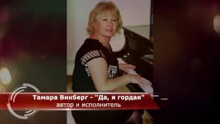 """Тамара Викберг - """"Да, я гордая"""" ПРЕМЬЕРА"""