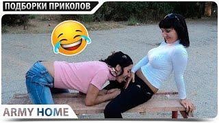 ПРИКОЛЫ 2017 Январь #42 жесть угар прикол - ПРИКОЛЮХА