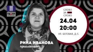 "Рина Иванова приглашает на ""Слово за слово"""