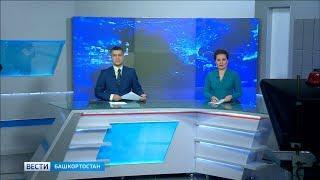 Вести-Башкортостан - 02.03.18