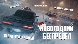 Новогодний беспредел ! Winter Street #Drift ( Fit-service - накосячил )