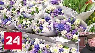 В Москве начался предпраздничный цветочный бум - Россия 24