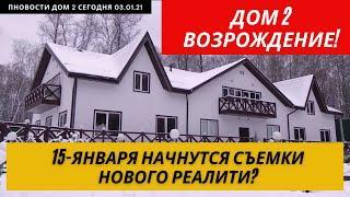 Новости Дом 2 раньше эфира (03.01.2021) | Слухи подтверждаются, старт Дом 2 с 15 января
