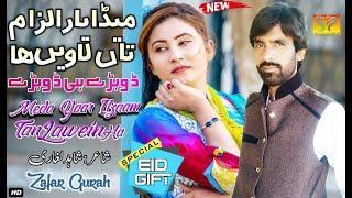 Meda Yaar Ilzaam | Dhory Hi Dhory Zafar Gurah New Dukhi Song 2020 Laatest Punjabi And Saraiki Song