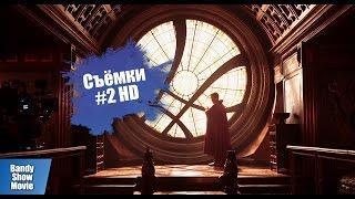 Доктор Стрэндж / DOCTOR STRANGE - Съёмки #2 (2016) HD