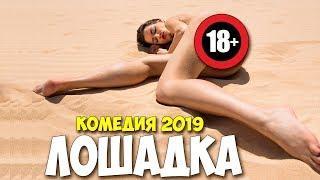 ФИЛЬМ 2019 РЖАЛ ВСЮ НОЧЬ!!!! ** ЛОШАДКА ** Русские комедии 2019 новинки/ Фильмы 2019 HD