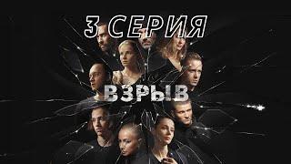 ПРЕМЬЕРА!!!! СЕРИАЛ ВЗРЫВ - 3 серия СЕРИАЛ 2020