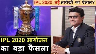 IPL 2020 नई तारीखों का ऐलान? | IPL 2020 आयोजन  का बड़ा फैसला ? Big news IPL 2020