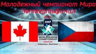 Канада - Чехия 03.01.2021 | Четвертьфинал | Молодежный чемпионат мира 2021 | WJC2021 | Обзор матча