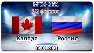 05.01.2021.Хоккей.Молодёжный Чемпионат Мира-2021.1/2 финала.Канада-Россия/WJC-21.Canada vs Russia