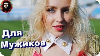 Приколы для понимающих мужиков! Это Россия подборка приколов за неделю 2017 Лучшие Русские приколы