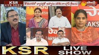 "KSR Live Show || ""రేవంత్ రాజీనామా"" - 29th October 2017"