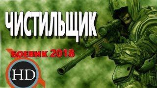 "МУЖИЦКИЙ ФИЛЬМ! **ЧИСТИЛЬЩИК"" Русский боевик 2108 новинка HD"